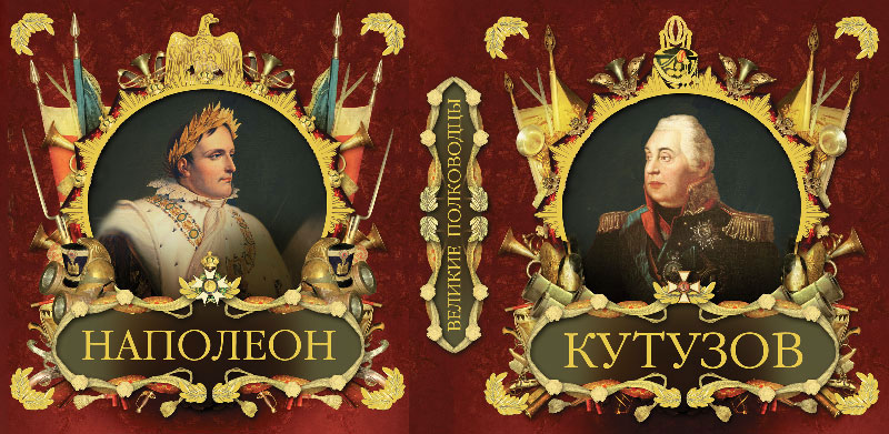Наполеон и кутузов картинка