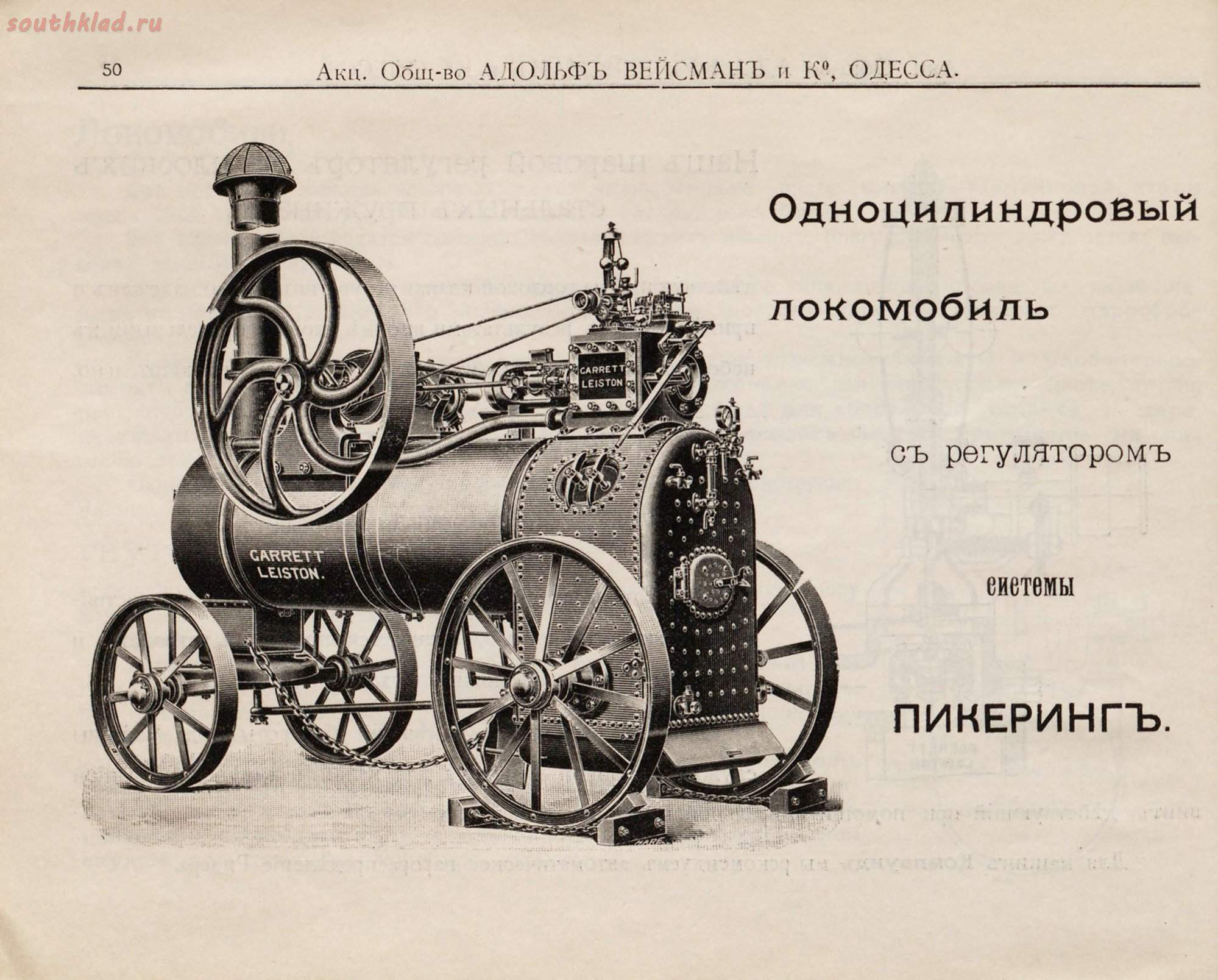 Одноцилиндровый локомобиль ПИКЕРИНГ.