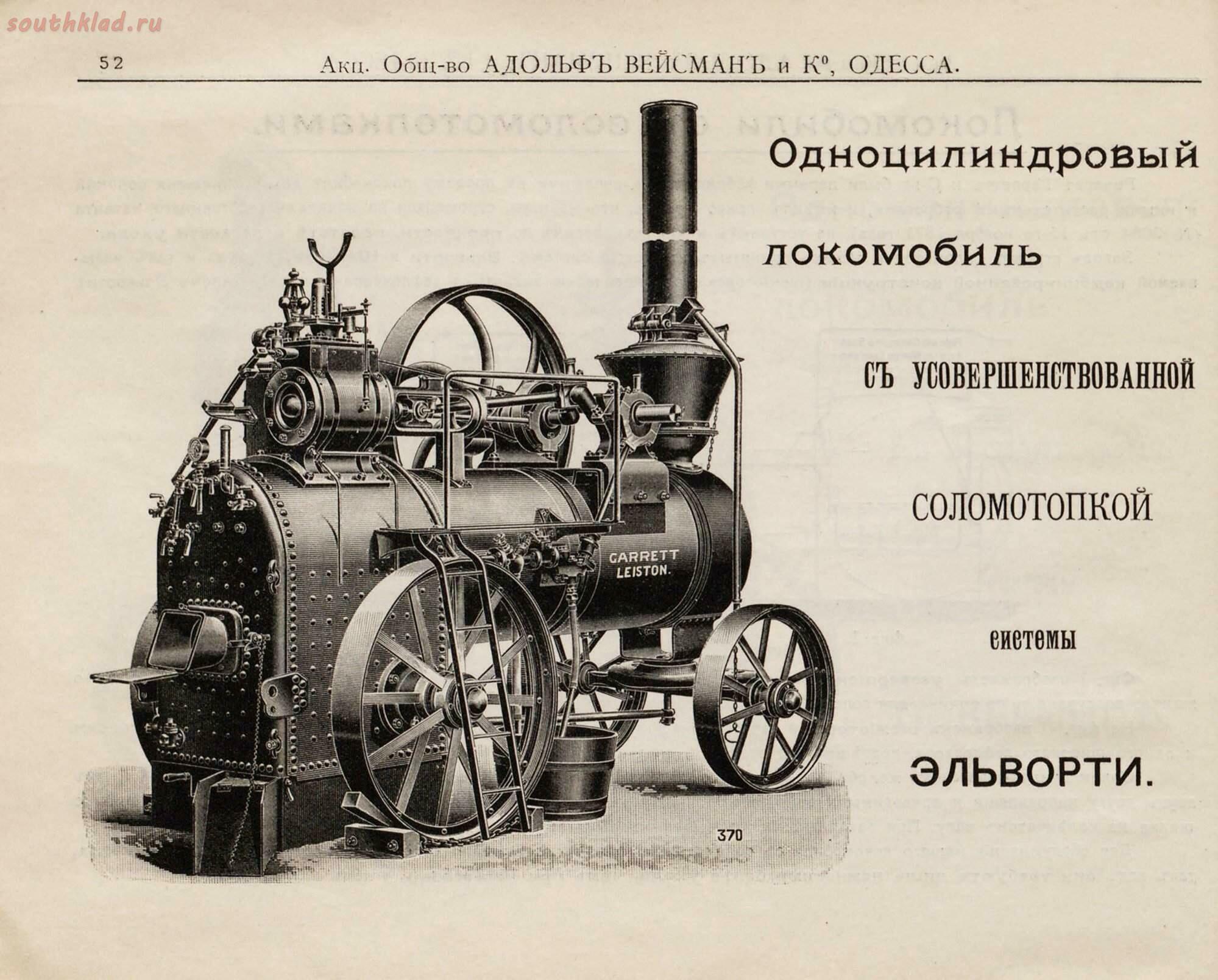 Локомобиль ЭЛЬВОРТИ.