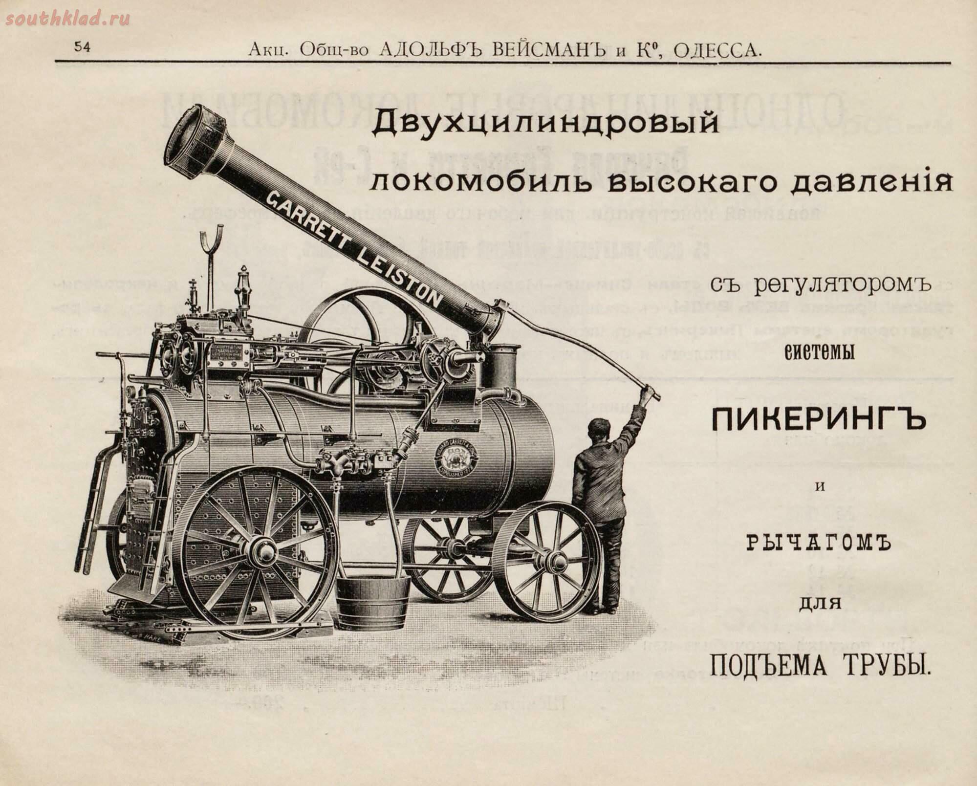 двухцилиндровый локомобиль ПИКЕРИНГ.