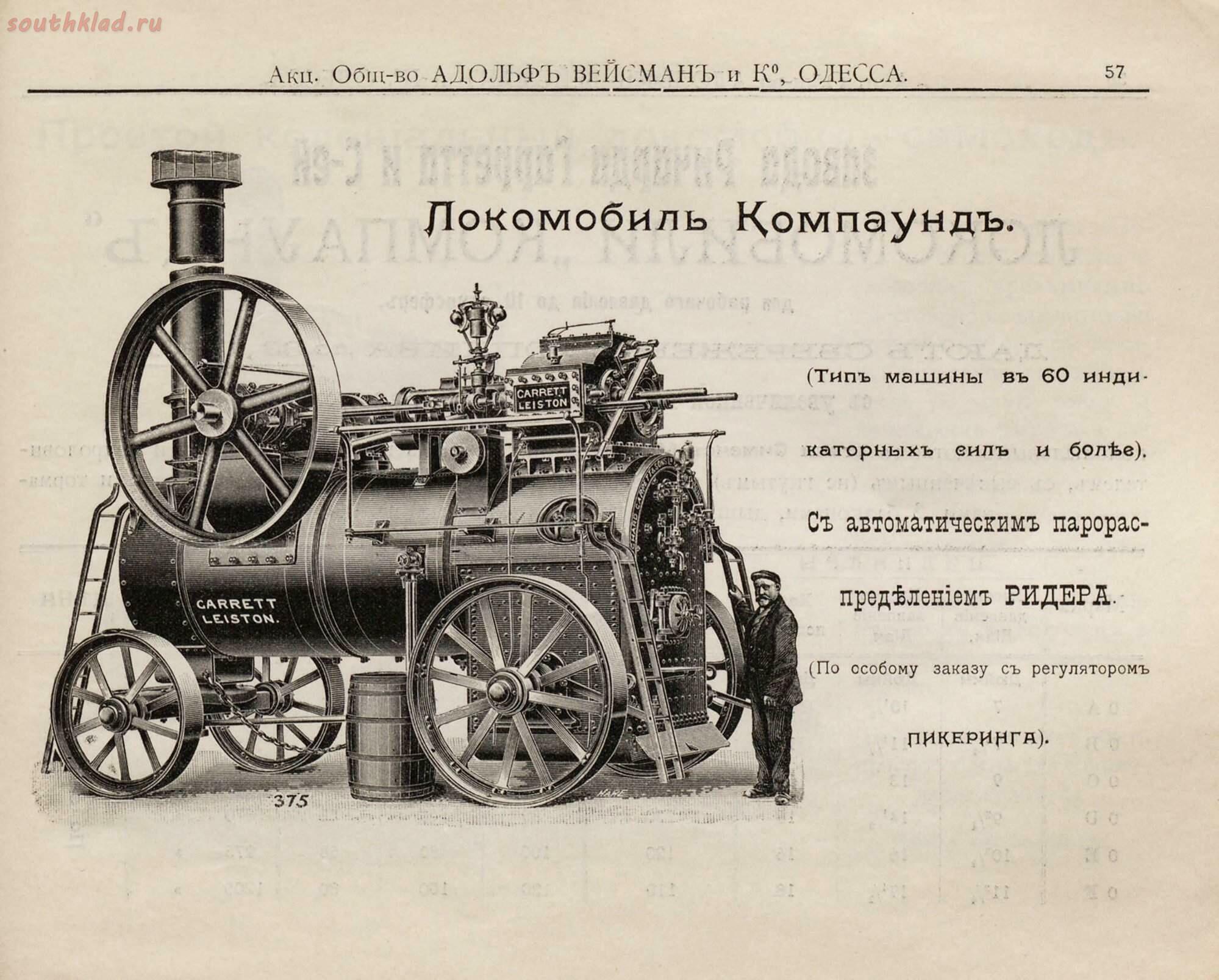 локомобиль Компаунд.