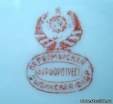 Первомайский фарфоровый завод Песочное  - 0678696.jpg