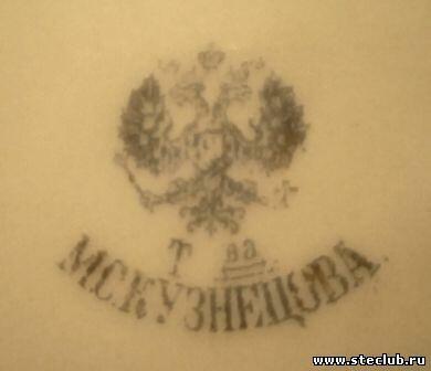 Фарфоровые заводы Кузнецовых - 0333794.jpg