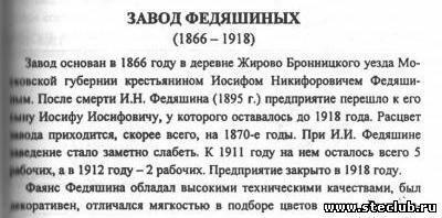Клейма фарфоровых заводов. - 1556257.jpg