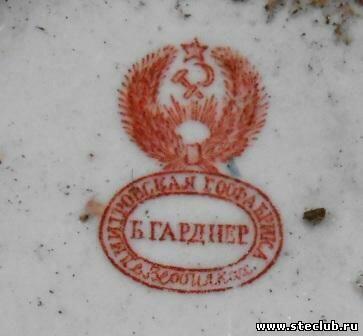 Дмитровский фарфоровый завод Вербилки  - 0612681.jpg
