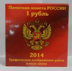 Монета, Знак рубля В Позолоте планшетка. - post-31907-0-66219800-1427306230_thumb.jpg