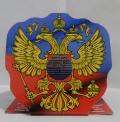 Монета, Знак рубля В Позолоте планшетка. - post-31907-0-92920200-1427306224_thumb.jpg