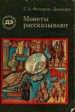 Монеты рассказывают Автор:Г.А.Федоров-давыдов - Monr81O1..jpg