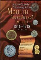 Монети Австрійської імперії 1811-1918 рр. Максим Загреба - 59ff9df4b8ec.jpg