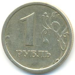 Дорогие монеты современной России о ходячке  - 1997.jpg