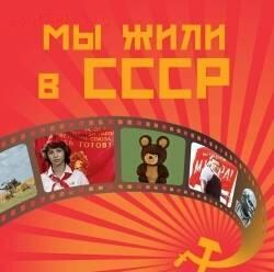Сделано в СССР  - 01.jpg