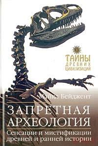Запретная археология - cover.jpg