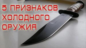 5 признаков холодного оружия - Признаки_ХО-300x170.png