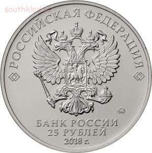 25 рублей 2016 ФИФА 2018 года - 2018....jpg