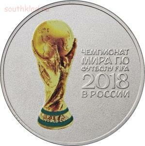 25 рублей 2016 ФИФА 2018 года - F5wquguhcTE.jpg