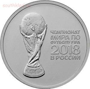 25 рублей 2016 ФИФА 2018 года - ZAr71eogh-U.jpg