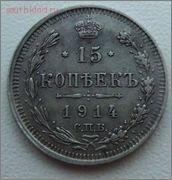 15 копеек 1914 года Цена? - IMG_20140606_121141.jpg