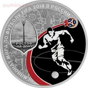 25 рублей 2016 ФИФА 2018 года - 5111-0360R.jpg