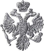 Рисунки орлов на гербе российских монет - 1(7).jpg