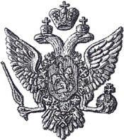 Рисунки орлов на гербе российских монет - 2(6).jpg