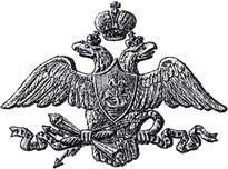 Рисунки орлов на гербе российских монет - 3.JPG