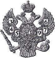 Рисунки орлов на гербе российских монет - 4.JPG
