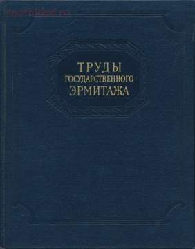 Труды Государственного Эрмитажа 1956-2017 гг. - trge-09.jpg