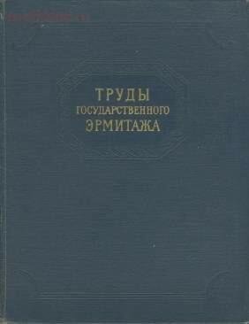 Труды Государственного Эрмитажа 1956-2017 гг. - trge-10.jpg