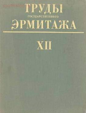 Труды Государственного Эрмитажа 1956-2017 гг. - trge-12.jpg
