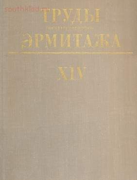 Труды Государственного Эрмитажа 1956-2017 гг. - trge-14.jpg