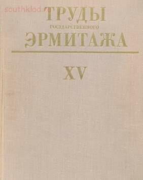 Труды Государственного Эрмитажа 1956-2017 гг. - trge-15.jpg