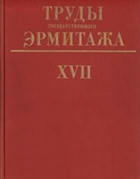 Труды Государственного Эрмитажа 1956-2017 гг. - trge-17.jpg
