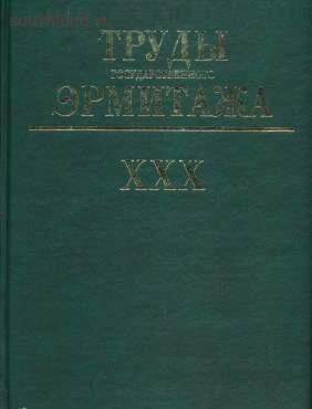 Труды Государственного Эрмитажа 1956-2017 гг. - trge-30.jpg