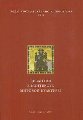 Труды Государственного Эрмитажа 1956-2017 гг. - trge-42.jpg