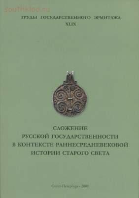 Труды Государственного Эрмитажа 1956-2017 гг. - trge-49.jpg