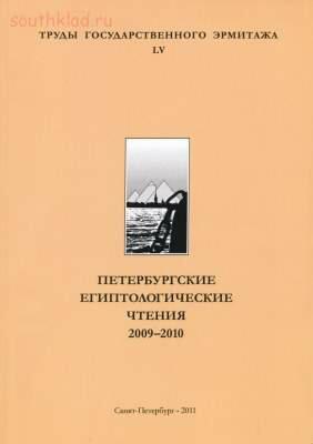Труды Государственного Эрмитажа 1956-2017 гг. - trge-55.jpg