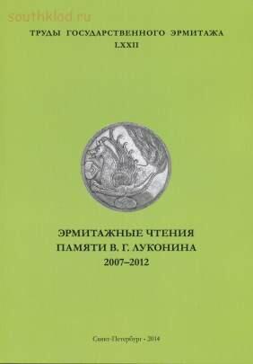Труды Государственного Эрмитажа 1956-2017 гг. - trge-72.jpg