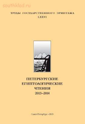 Труды Государственного Эрмитажа 1956-2017 гг. - trge-76.jpg