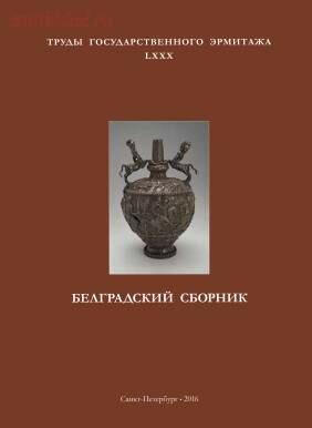 Труды Государственного Эрмитажа 1956-2017 гг. - trge-80.jpg