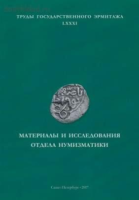 Труды Государственного Эрмитажа 1956-2017 гг. - trge-81.jpg