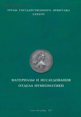 Труды Государственного Эрмитажа 1956-2017 гг. - trge-87.jpg