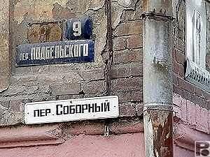 Улицы ростовские... - Соборный.jpg