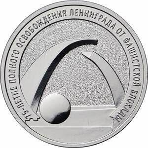 План выпуска памятных и инвестиционных монет - блокада2.jpg