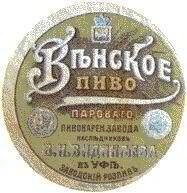 Уфимский пивоваренный завод Видинеева - 0208066.jpg