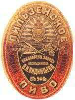 Уфимский пивоваренный завод Видинеева - 7912853.jpg