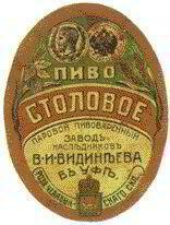 Уфимский пивоваренный завод Видинеева - 1826696.jpg