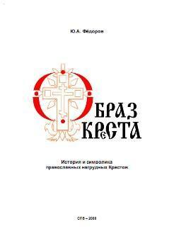 Древности Русские. Кресты и образки. - 3eb940f9e091eb3ae6759627698755ed.jpg