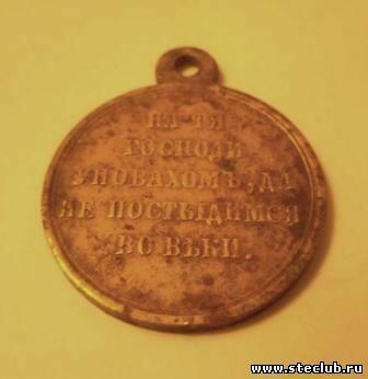 Царские ордена и медали - 7466368.jpg
