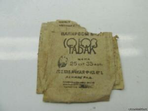 Табак и папиросы. - 0038536.jpg