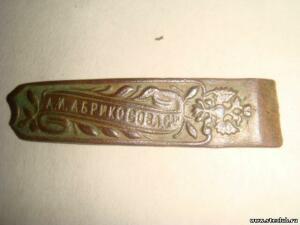 Абрикосов А.И. - 1666991.jpg